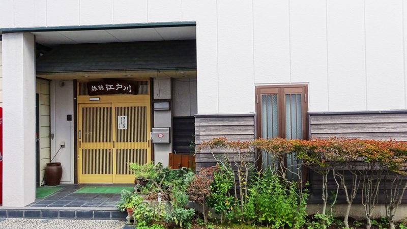 旅館江戸川