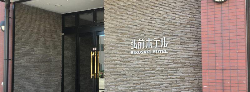 弘前ホテル(旧弘前さくらホテル)