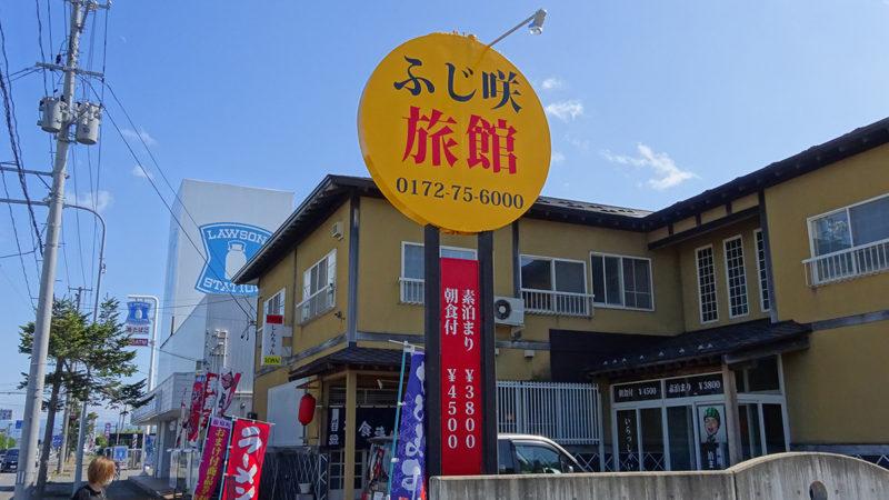 ふじ咲旅館