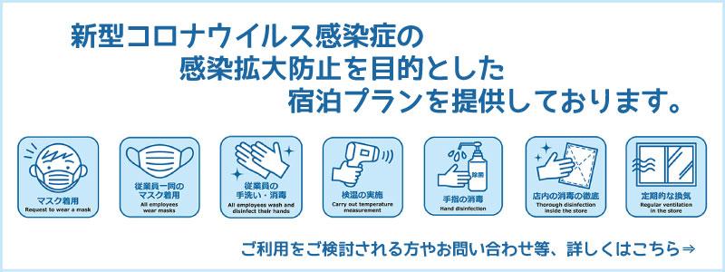 新型コロナウイルス感染症の感染拡大防止を目的とした宿泊プラン提供