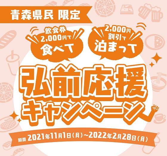 食べて泊まって弘前応援キャンペーン